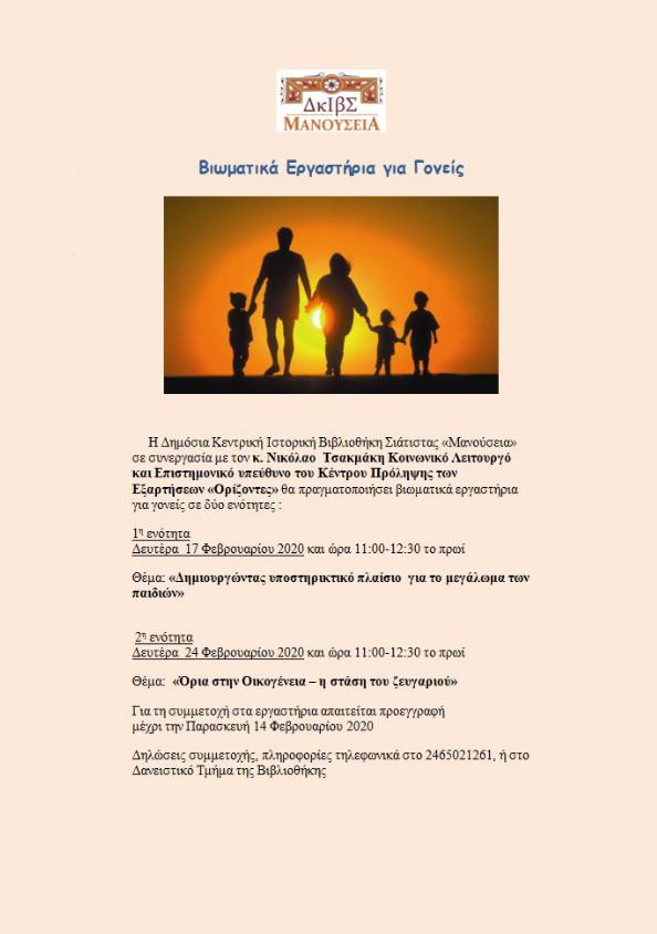 Βιωματικά Εργαστήρια για Γονείς