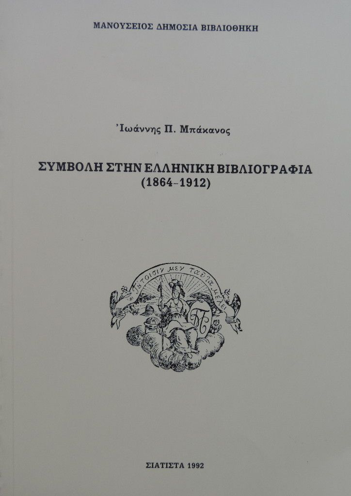 Συμβολή στην Ελληνική Βιβλιογραφία