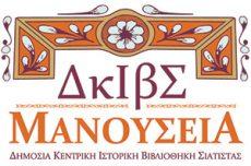 logovivliothikis