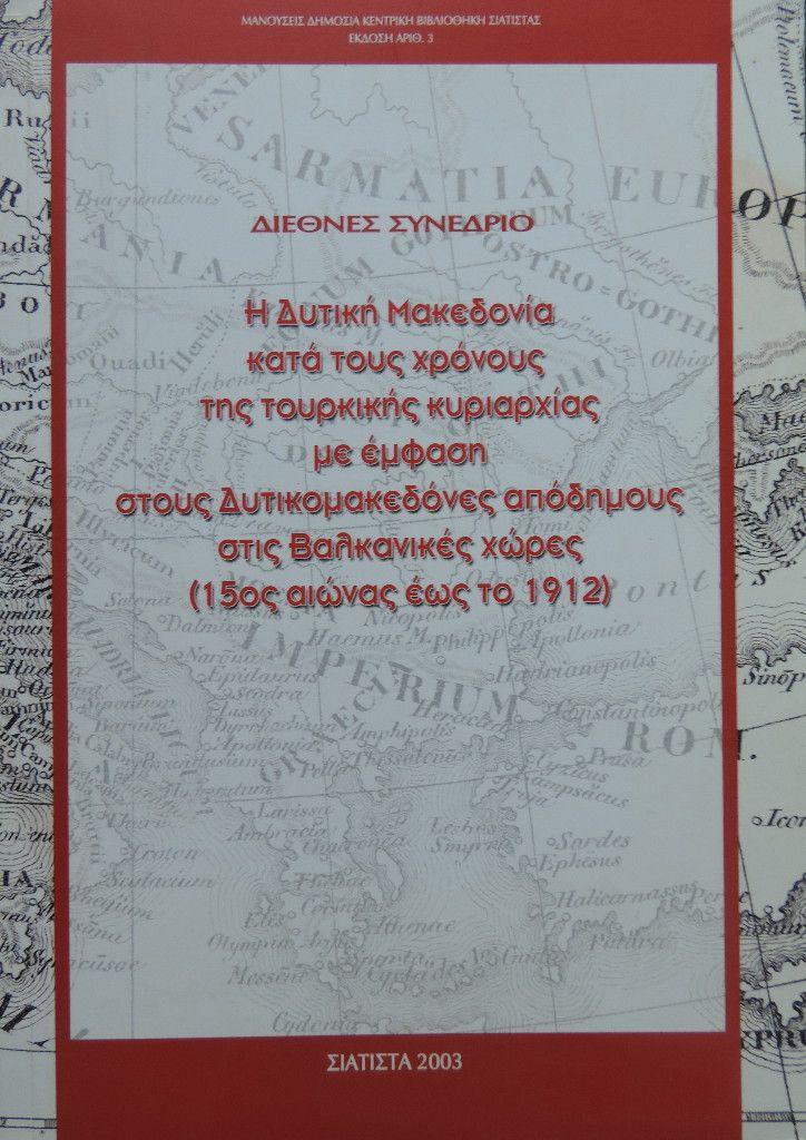 Η Δυτική Μακεδονία Κατά τους Χρόνους της Τούρκικης Κυριαχίας